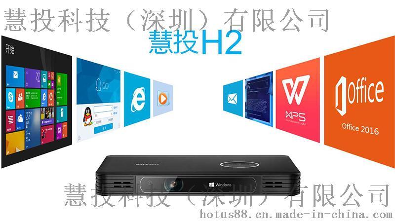智慧投影儀專業品牌——深圳製造769581615
