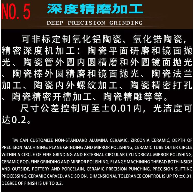 28特恩志工业陶瓷产品优势-003黑底白字.jpg