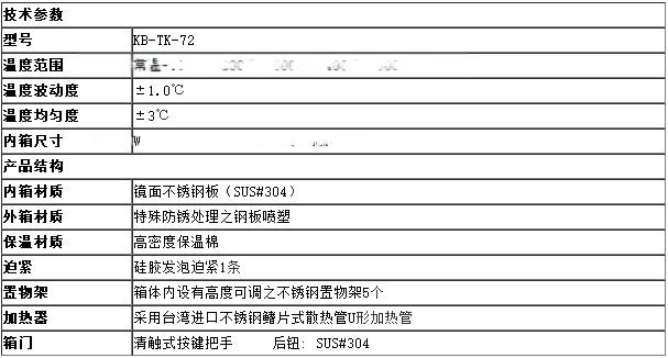 烤箱参数72L.png