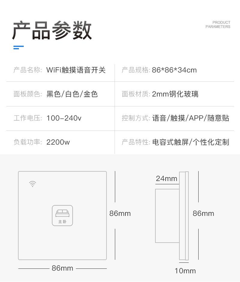 WIFI觸摸語音產品參數圖.jpg
