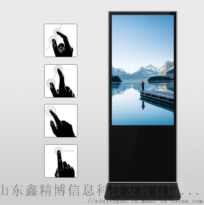济南壁挂广告机厂家直销 落地式广告机829570832