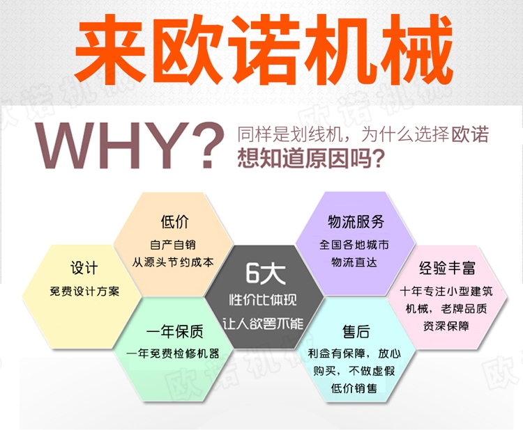 热熔划线机4_看图王.jpg