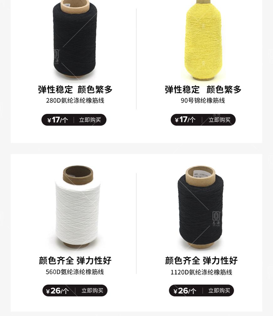 420D-75D-氨纶涤纶橡筋线-_24.jpg