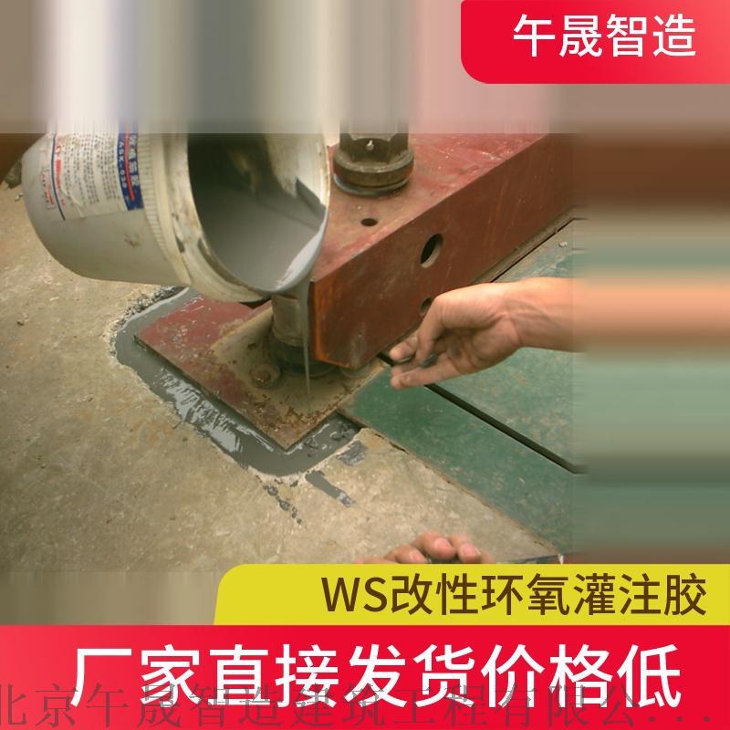 结构包钢板灌注胶839455052