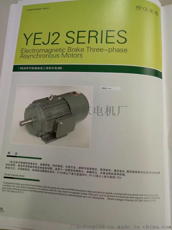 電磁制動電機YEJ2-132S-4  5.5KW832436345
