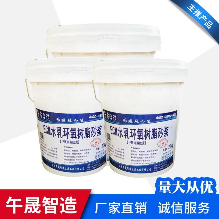 北京环氧修补砂浆多少钱,ECM环氧修补砂浆报价860166595