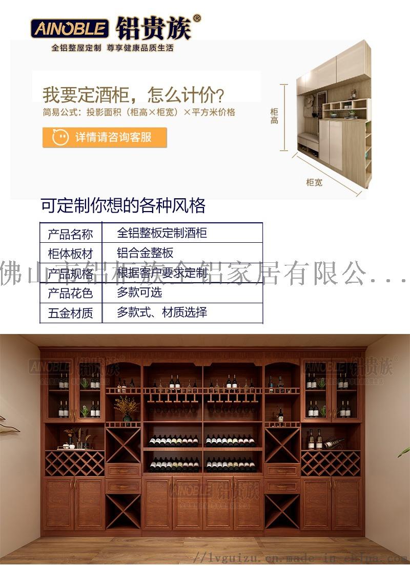 2020-5-酒柜详情_03.jpg