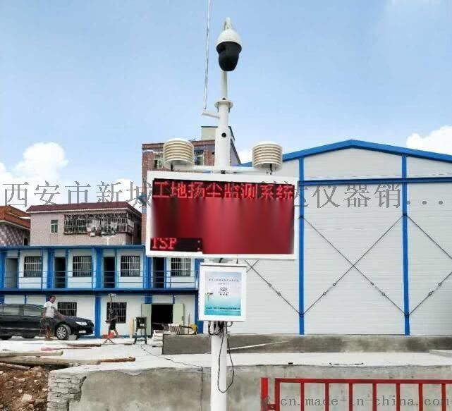 西安哪里有卖扬尘检测仪咨询13891913067760371642