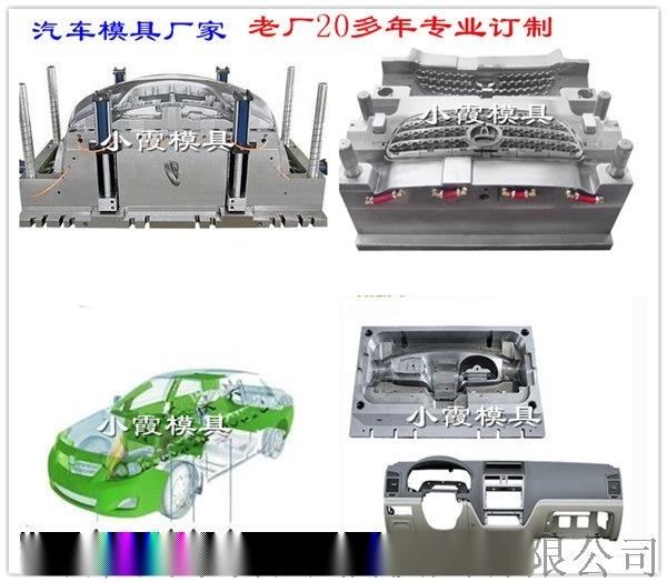 汽车模具供应商,20多年老厂专业做汽车模具  (14).jpg