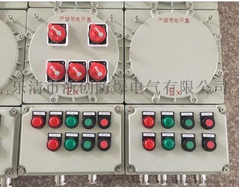 防爆动力配电箱BXM51配电箱加工809664205