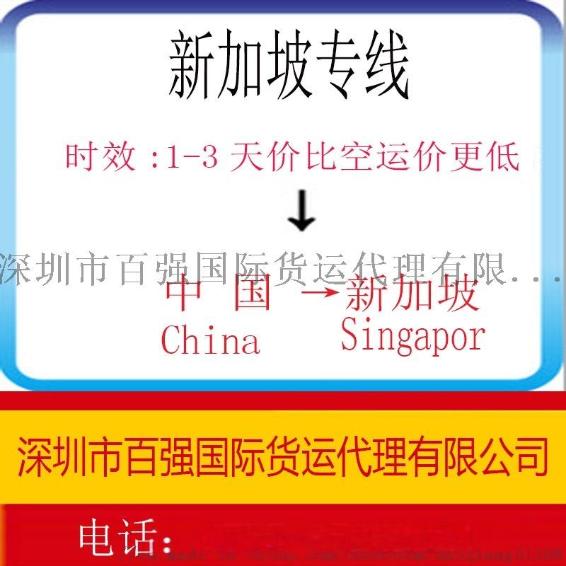 新加坡专线.jpg