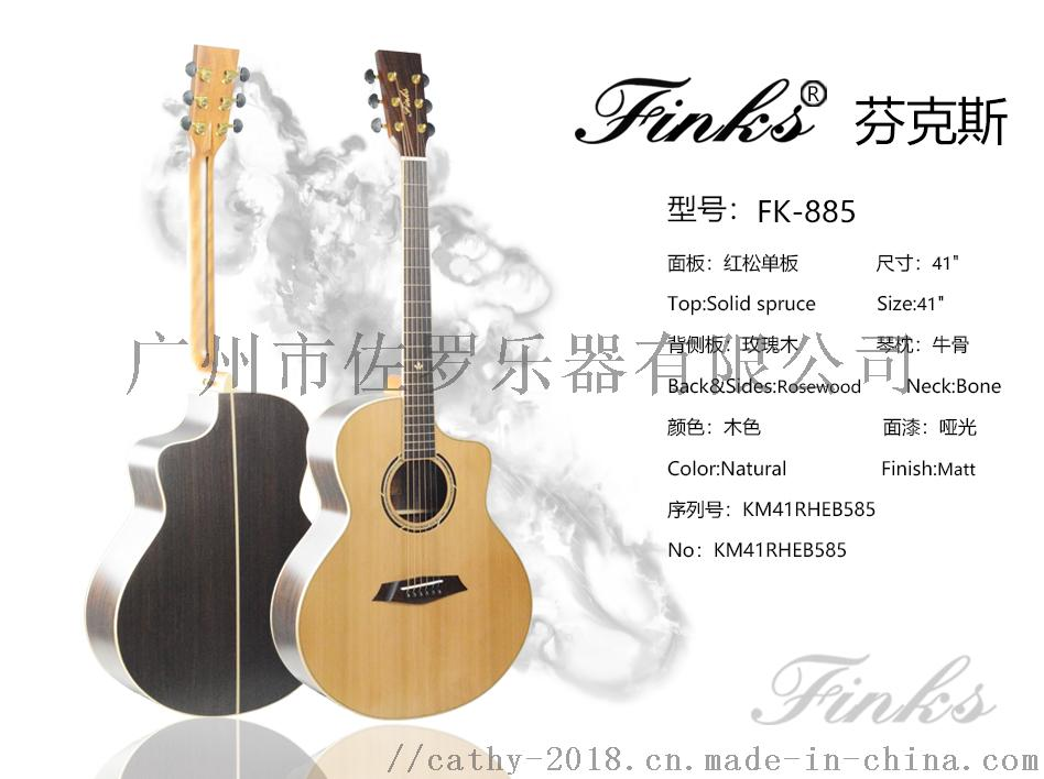 FinksFK-885.jpg
