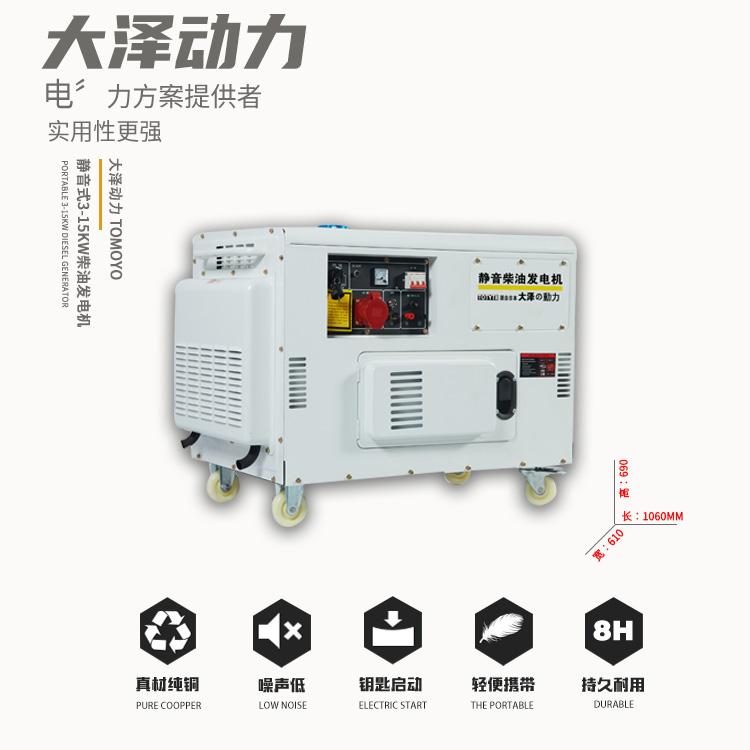 大泽动力3千瓦静音柴油发电机131945482