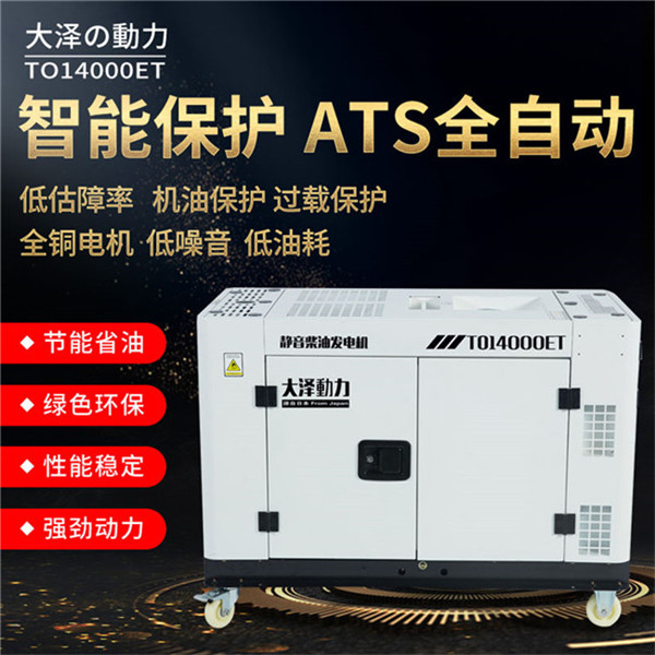 无刷10kw静音柴油发电机体积大泽动力817146842