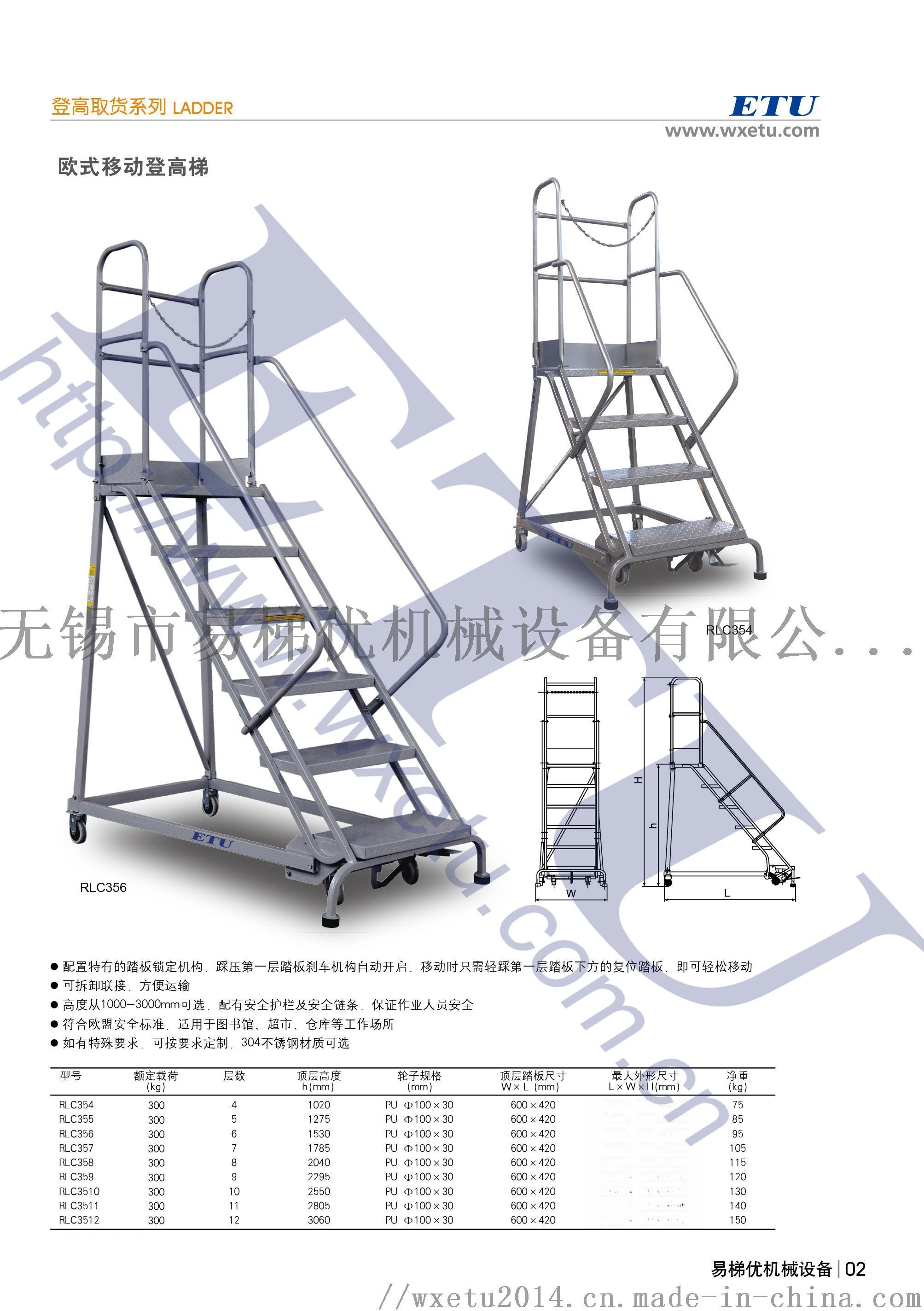 ETU易梯优,304不锈钢登高梯 全不锈钢梯123714645