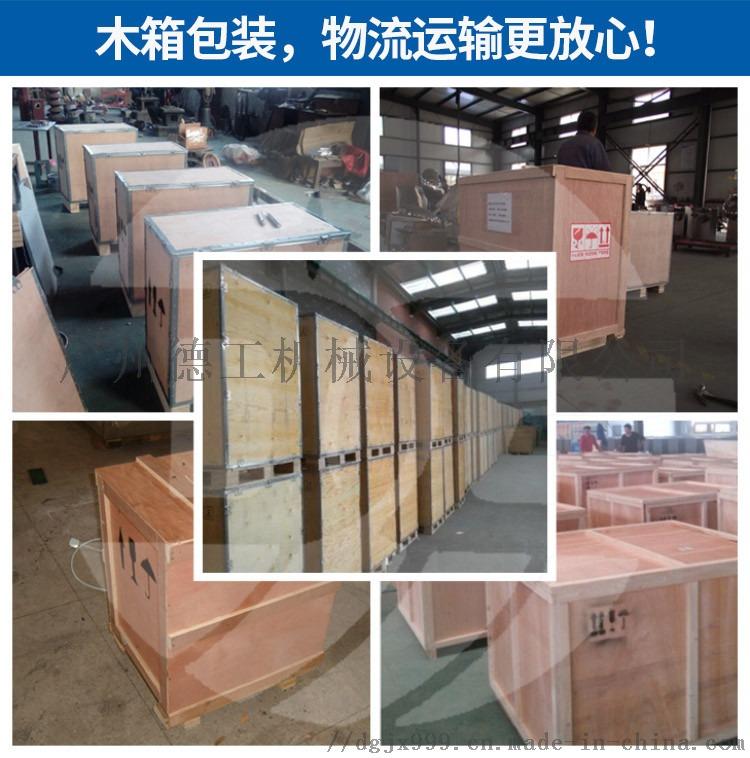 广州德工YBZ-90系列摇摆式制粒机造粒机107335805
