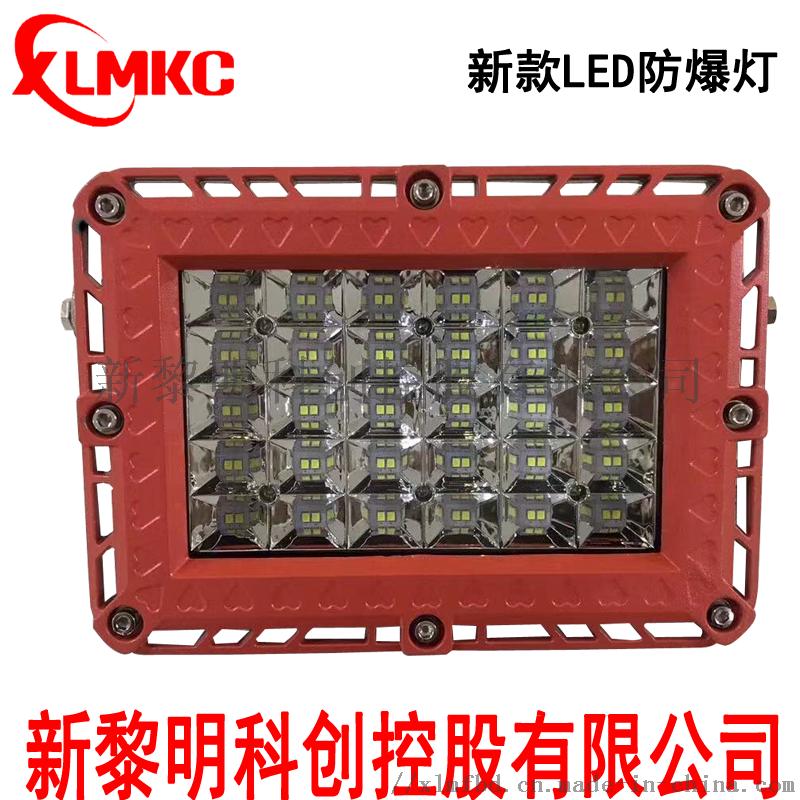 新黎明科創LED防爆燈BZD188-01819753975
