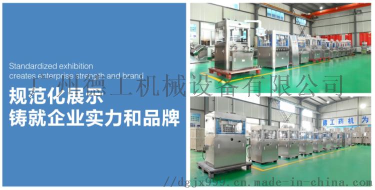 广州德工YBZ-90系列摇摆式制粒机造粒机107335575