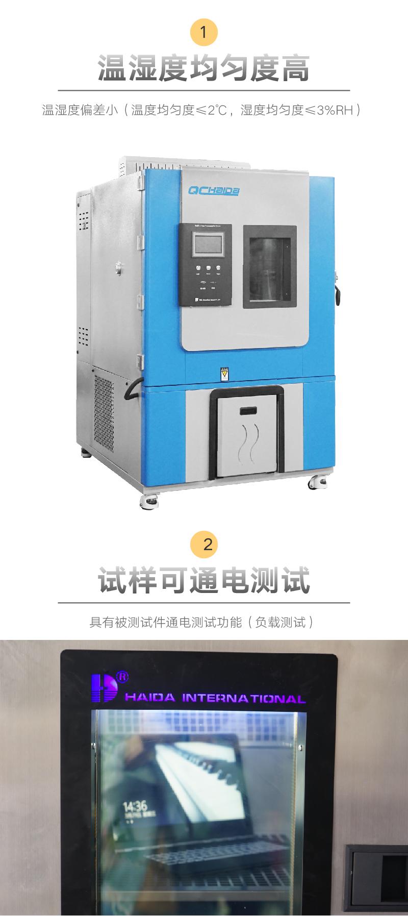 HD-E702-800T大型烤漆款恒温恒湿箱138634345