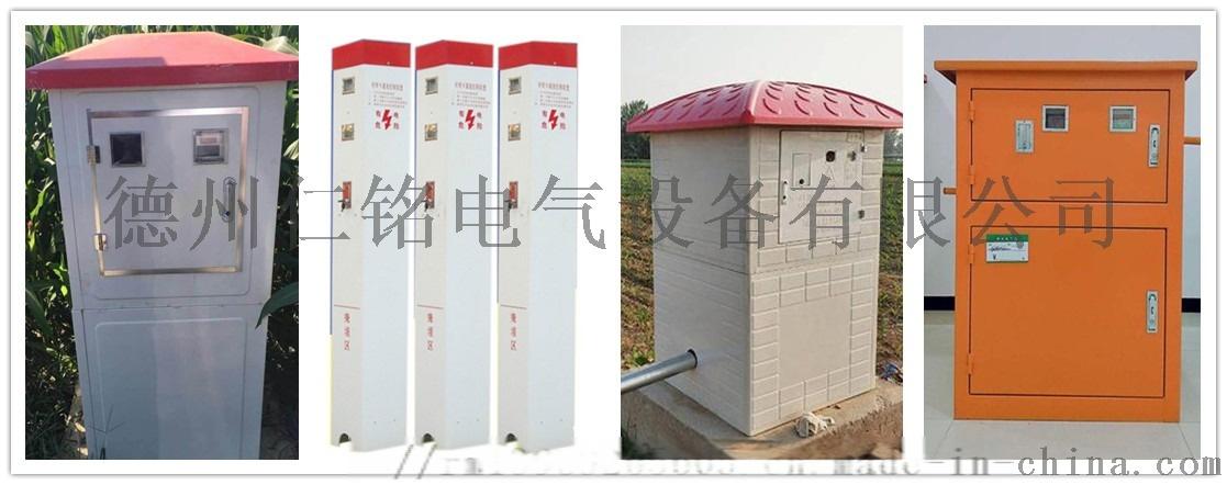 河北玻璃钢井房 射频卡智能灌溉控制系统生产厂家917305685