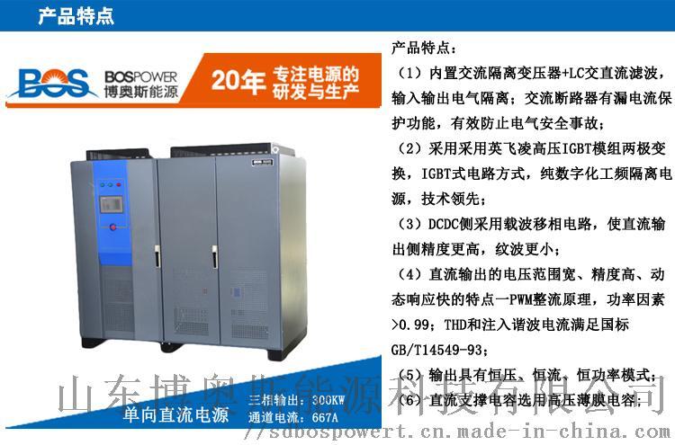 300KW單向直流電源,直流電源,博奧斯廠家直銷124429195