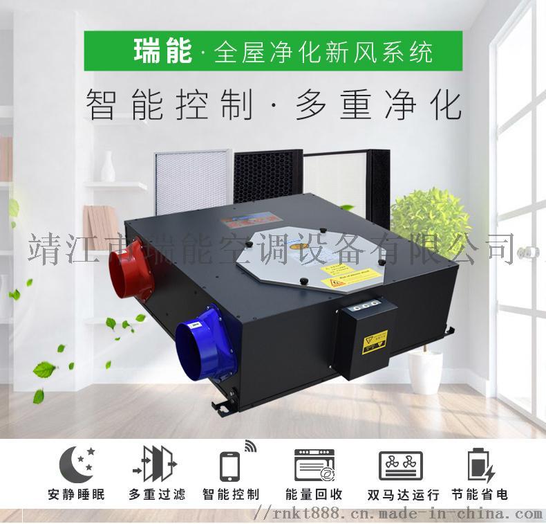 江苏瑞能新风系统家用全热交换器PM2.5净化新风机103662392