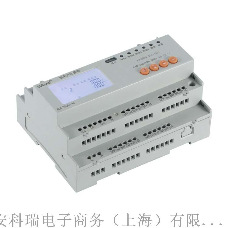 安科瑞多用户计量表  ADF300L-3SY832478482