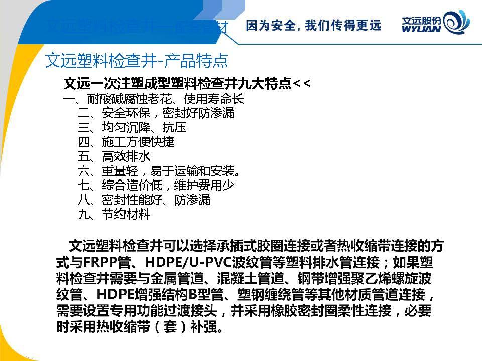山東文遠環保科技股份有限公司(檢查井)。._頁面_31.jpg
