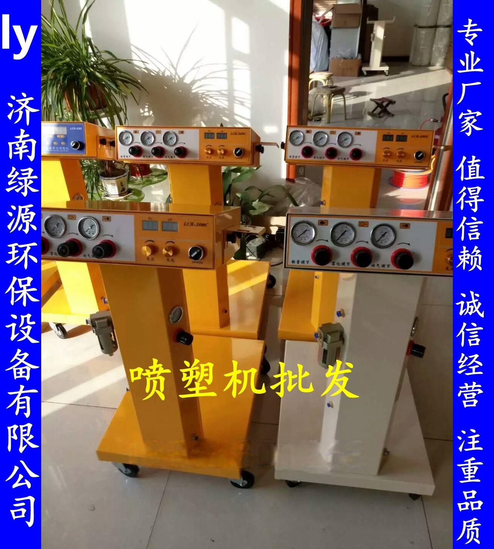 喷塑机 静电喷塑机 喷塑设备70387712