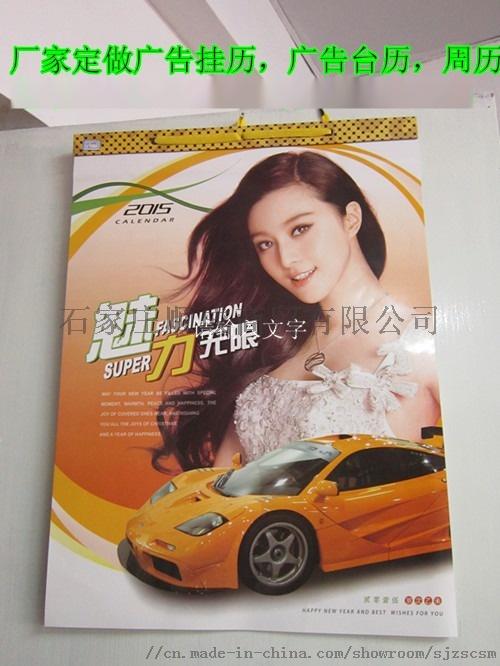 石家庄广告挂历印刷厂家758994652