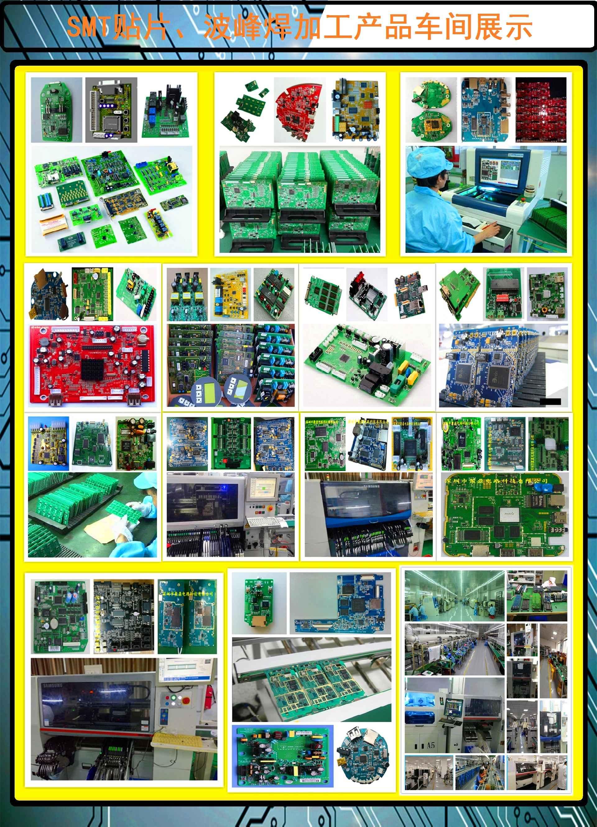 PCBA焊接 SMT焊接 插件焊接 波峰焊接91568275
