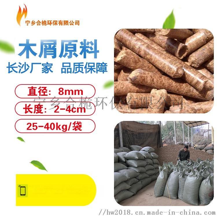 木屑颗粒多少钱一吨 湖南生物质木屑颗粒厂家753554552