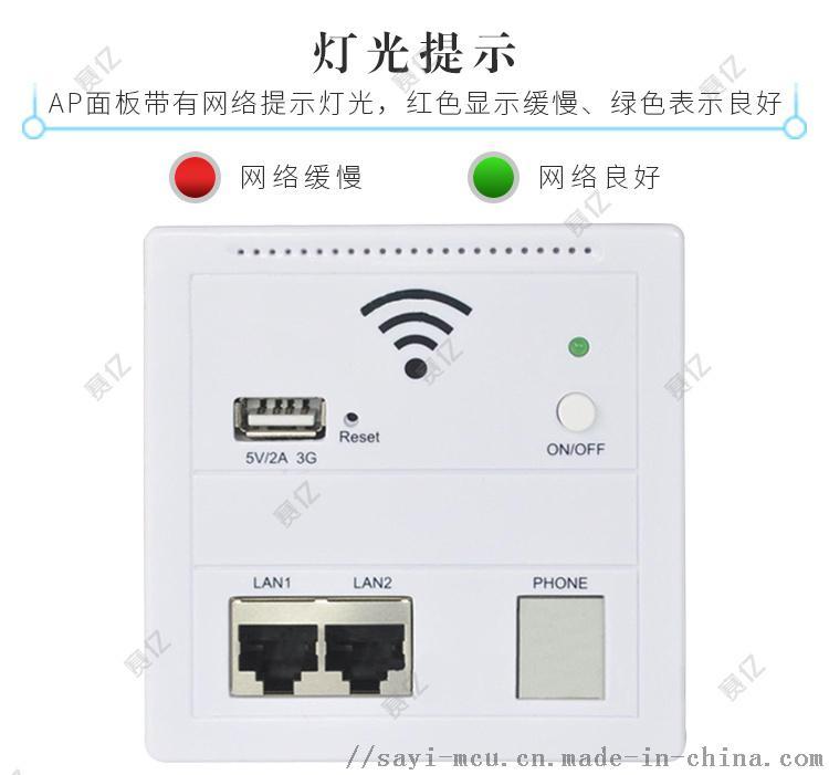 无线路由器插座方案开发_07.jpg