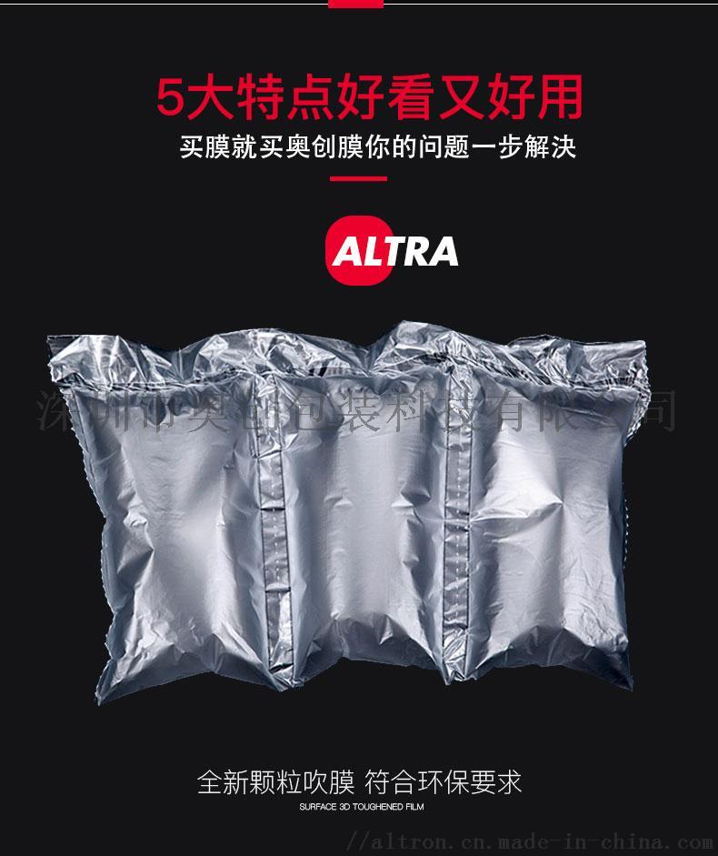 物流电商用气泡纸 气泡袋 缓冲空气袋 填充包装袋83725985