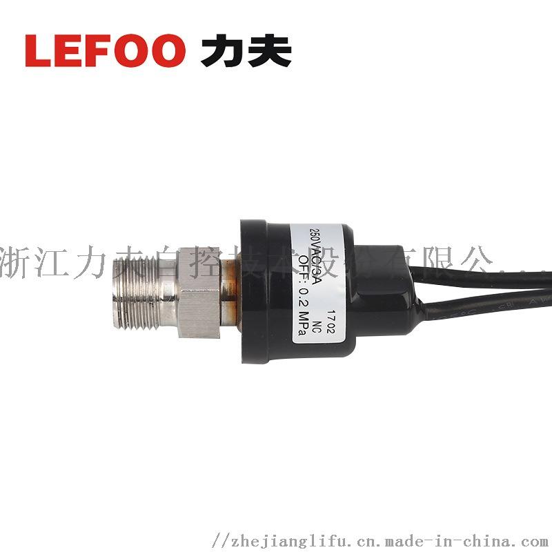 LF08油泵壓力檢測開關 潤滑油泵壓力控制器812923785
