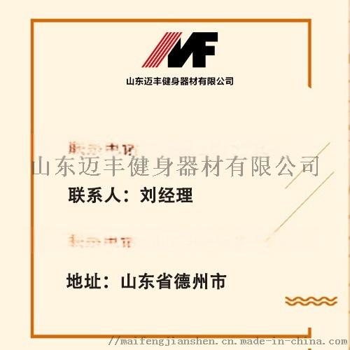 迈丰AD-002蝴蝶机训练器健身器材生产厂家62217852