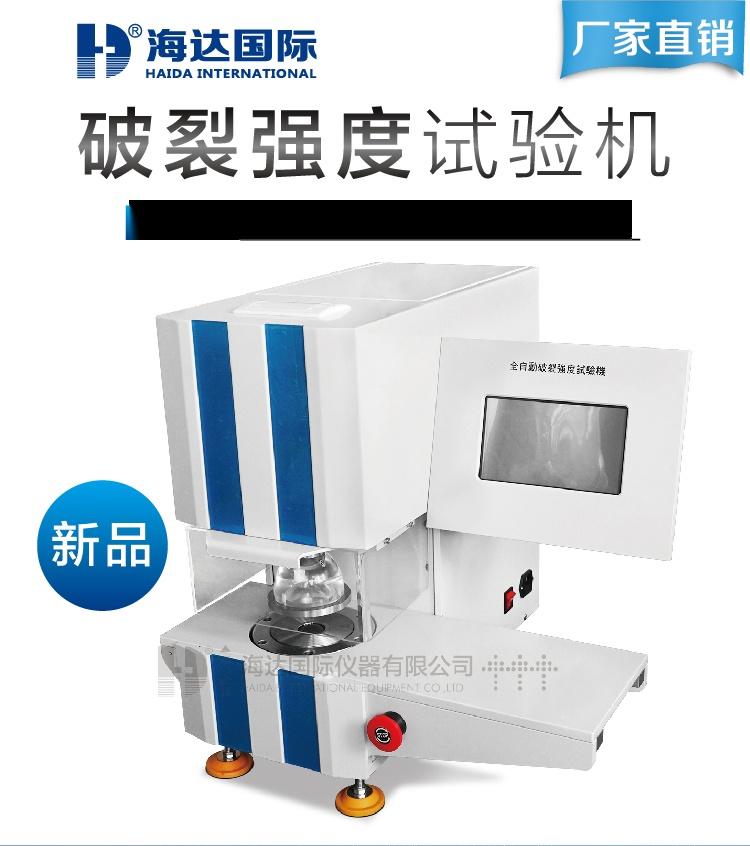HD-A504-B全自动破裂强度试验机-01_01.jpg