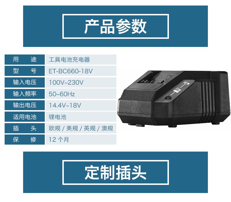 博世充电器ET-BC660-18V_02.jpg