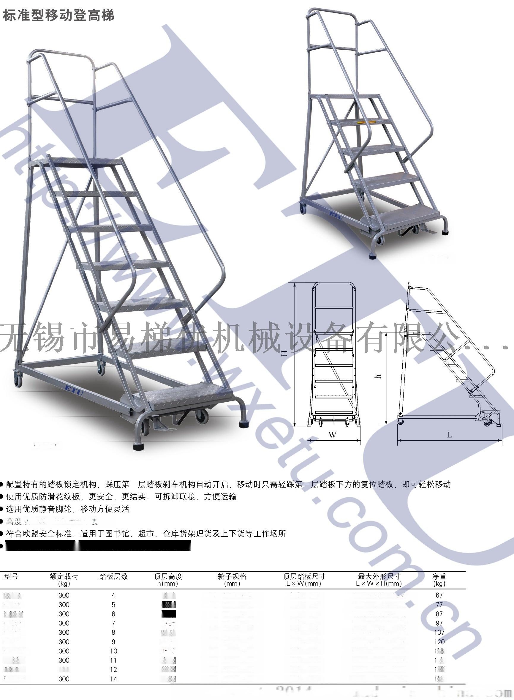 ETU易梯优|欧式移动梯|带安全链条 自锁刹车70558225