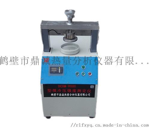 DCKL冷壓強度測定儀_副本.jpg