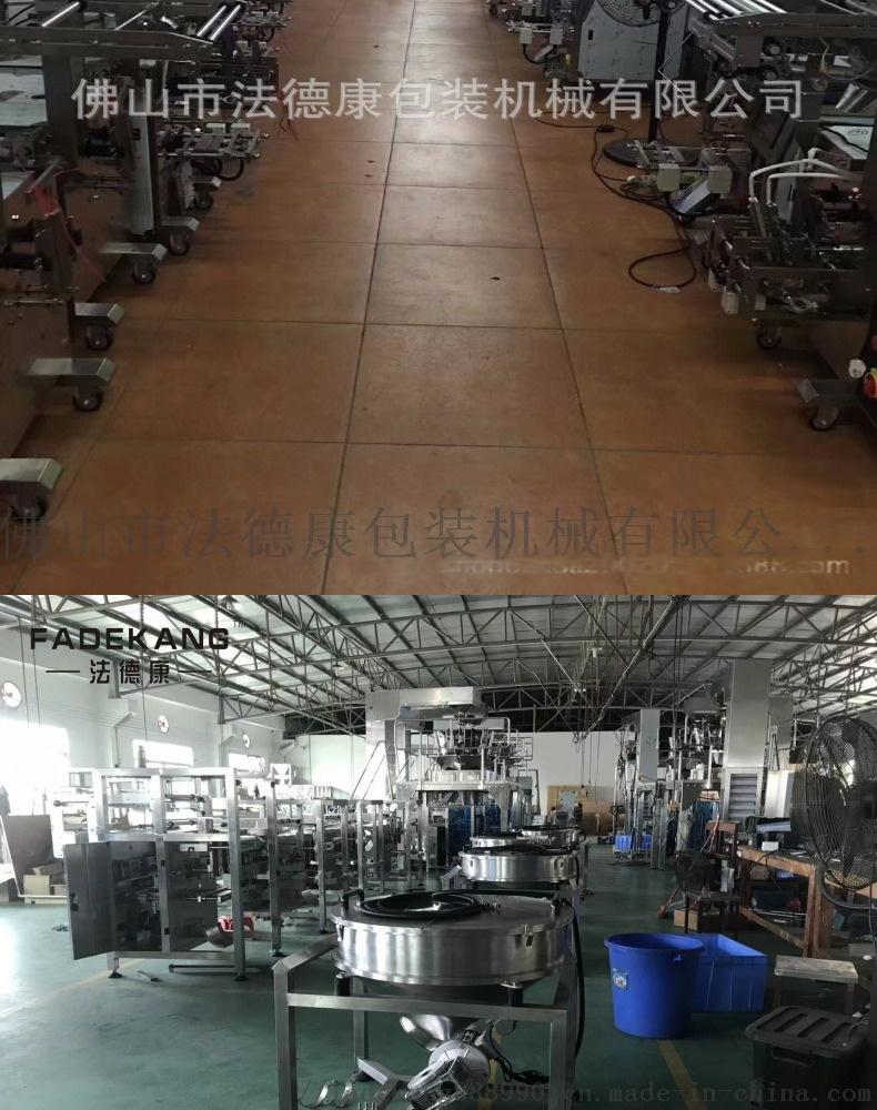 全自动牛奶液体包装机 多功能液体立式包装机 花生酱袋装包装机77931675