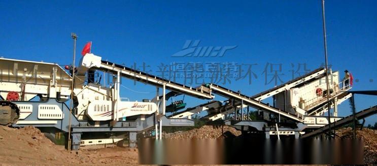 可分期移动式建筑垃圾破碎站厂家 节能环保石料破碎机72109832