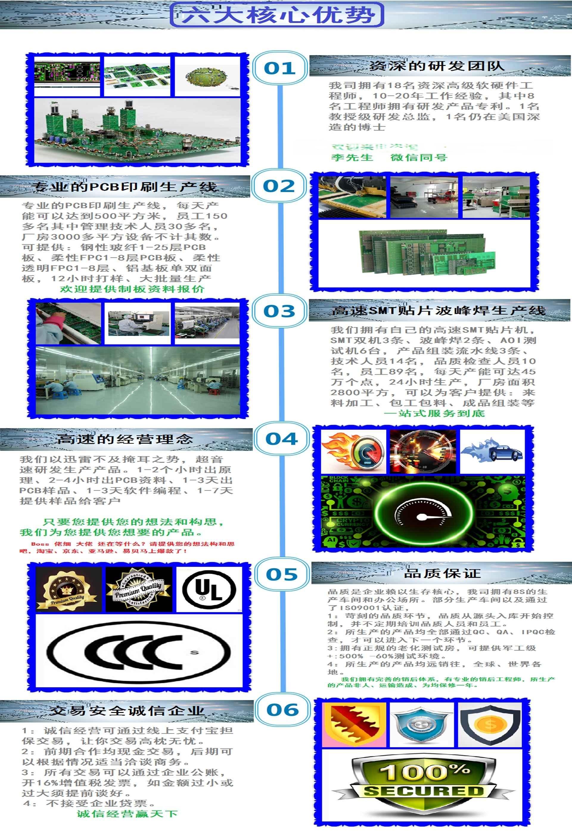 PCBA焊接 SMT焊接 插件焊接 波峰焊接91568265
