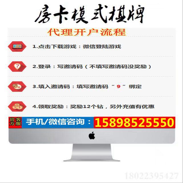 赢乐棋牌客服 赢乐棋牌邀请码 赢乐棋牌最高返点招商加盟764291505