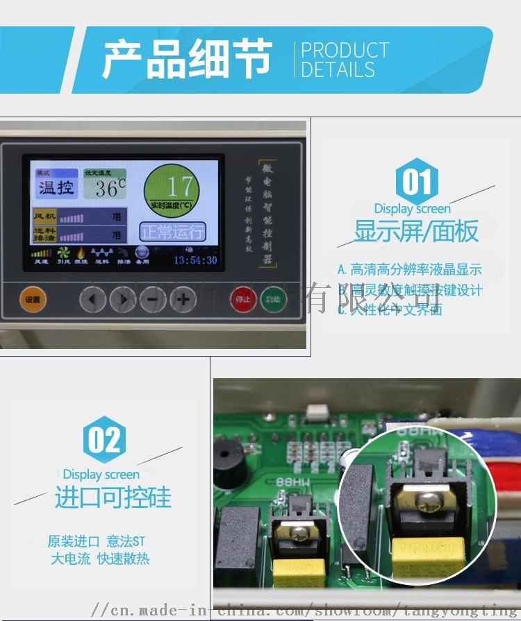 4.3寸燃烧机 (8)_看图王.jpg