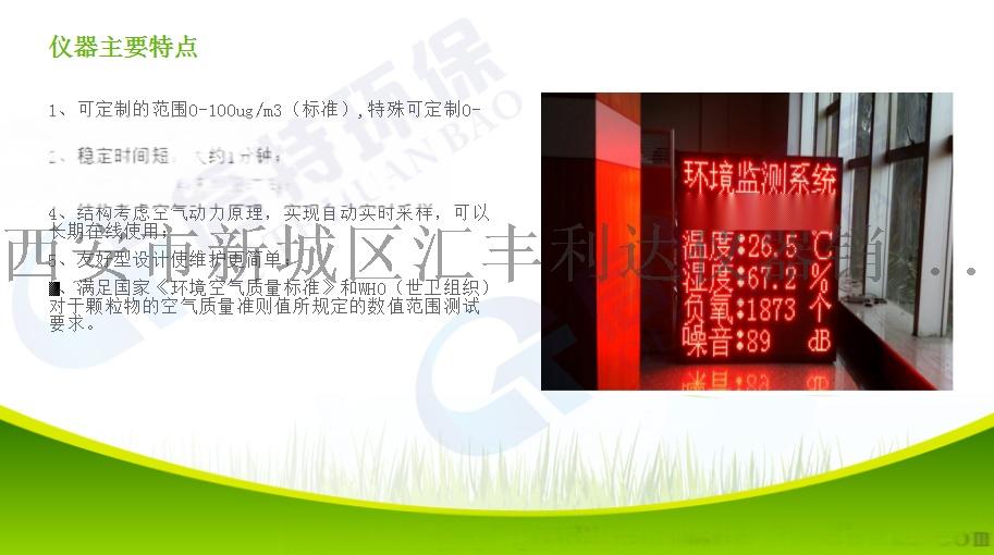 西安揚塵檢測儀13891913067758807502