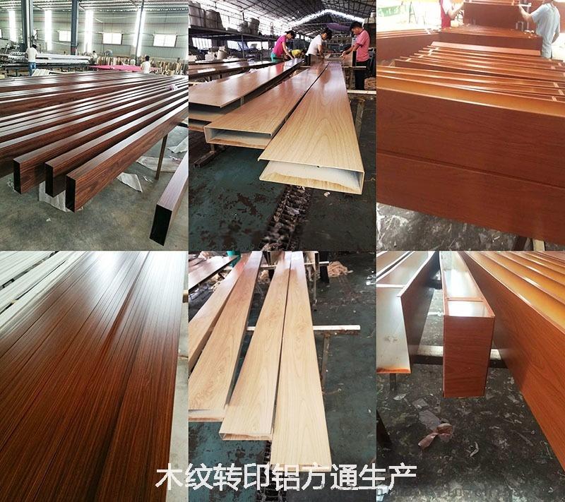 廠家定製木紋轉印鋁方通 轉印技術仿木紋鋁合金格柵71099505
