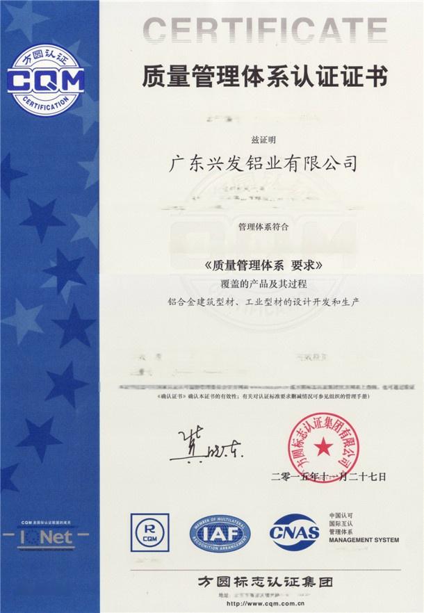 2015-2018年ISO900:2008《質量管理體系 要求》