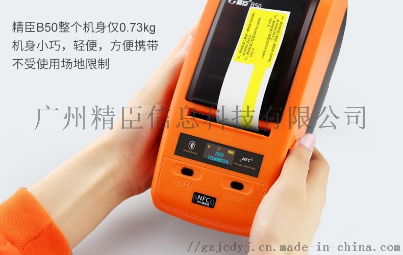长沙精臣中国联通线缆标签打印机 防水防油防刮标签机86378375