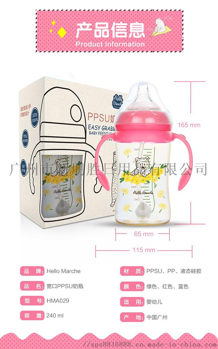 PPSU奶瓶--240ml_14.jpg